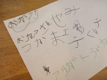 cicada letter.jpg